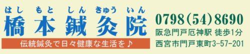 西宮・橋本鍼灸院ロゴ画像