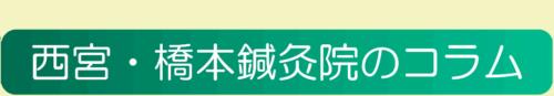 西宮・橋本鍼灸院のコラム