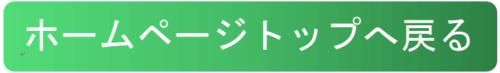 西宮・橋本鍼灸院トップページ