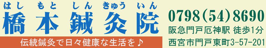 【鍼灸・西宮】橋本鍼灸院 | 阪急西宮北口・宝塚駅からすぐの鍼灸院